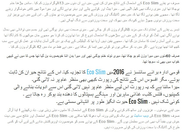 Eco Slim Price Pakistan