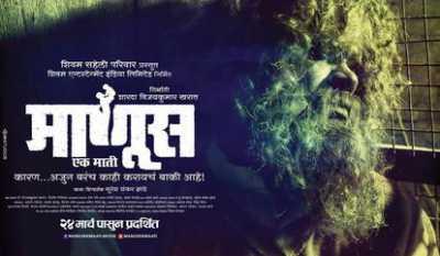 Manus Ek Mati (2017) Marathi 300MB DVDCAM