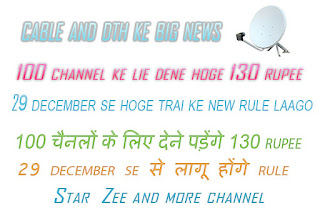 100 channel ke lie dene hoge 130 rupee, trai ke new rule laago