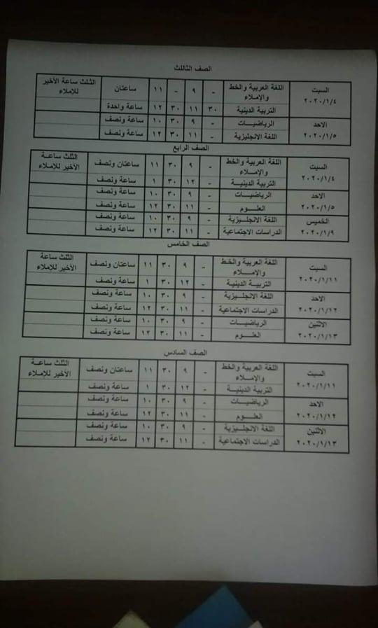 جدول امتحانات محافظة القاهرة 2020 الترم الأول