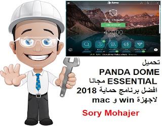 تحميل PANDA DOME ESSENTIAL مجانا افضل برنامج حماية 2018 لاجهزة win و mac