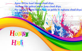 Holi messages in Hindi-happy holi messages in hindi: