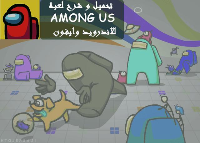 تحميل و شرح لعبة among us للاندرويد وايفون