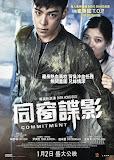 同窗諜影/同窗生 (Commitment)poster