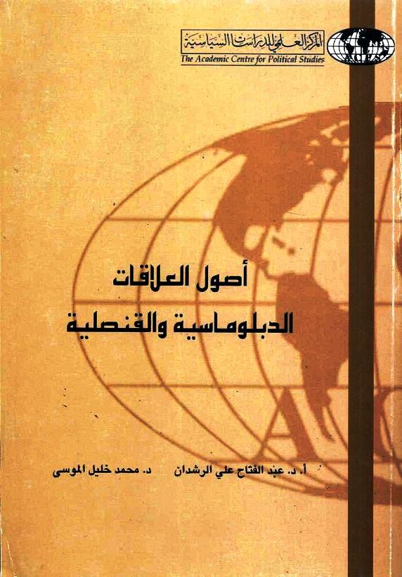كتاب الدبلوماسية