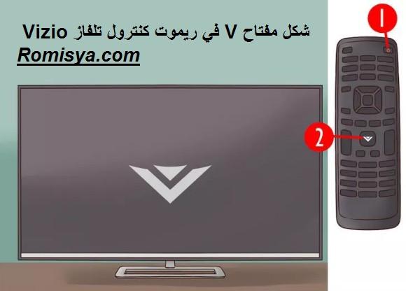 مفتاح V في تلفاز Vizio الذكي