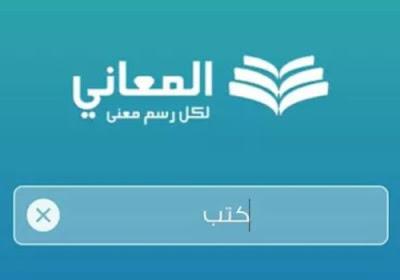 Kamus Bahasa Arab dan Artinya
