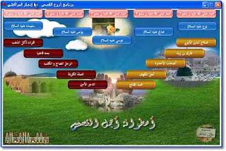 تحميل أسطوانة القصص القرآني للأطفال Children Qasas Quran