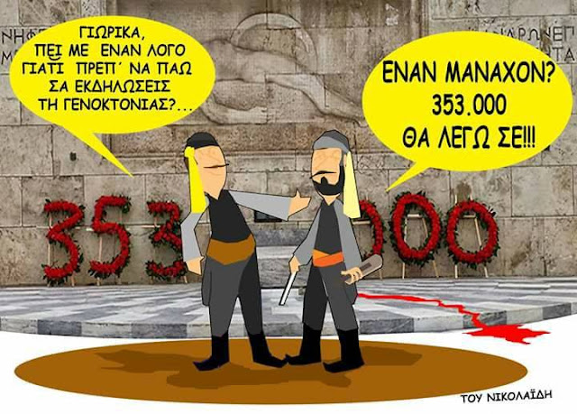 353.000 λόγοι για να πάμε στις εκδηλώσεις μνήμης της Γενοκτονίας των Ελλήνων του Πόντου