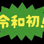「令和初!」のイラスト文字