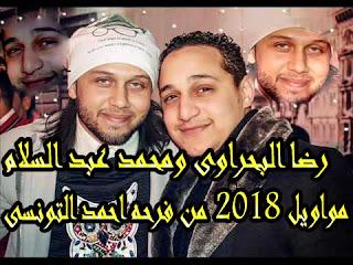 رضا البحراوى وعبسلام 2018 ومواويل وطلعات لعبسلام من فرحه احمد التونسى