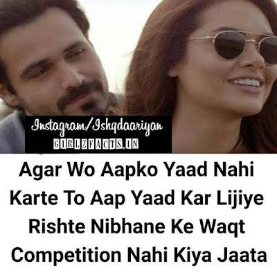 Agar Wo Aapko Yaad Nahi Karte To Aap Yaad Kar Lijiye Rishte Nibhane ke Waqt Competition Nahi Kiya Jata.