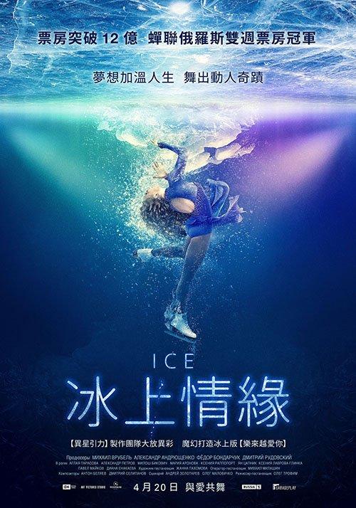 《冰上情緣》 | Movieffm電影線上看