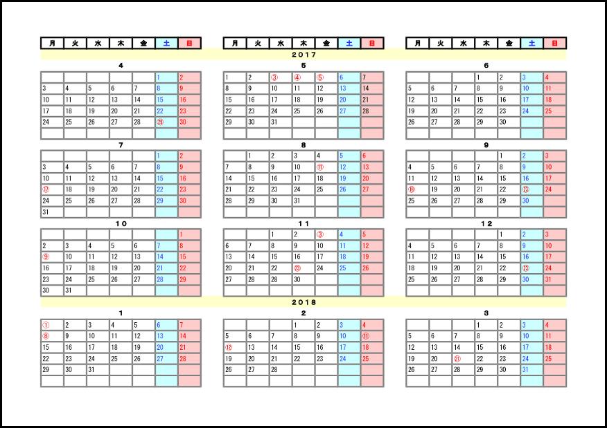 2017年度学校カレンダ 011