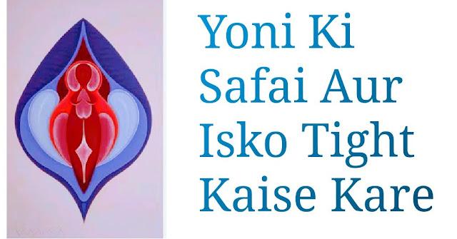 Yoni Ki Safai Aur Uski Suraksha Kaise Kare