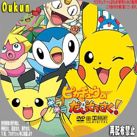 Corto ANA 6 - La gran aventura chispeante de Pikachu (Japones)