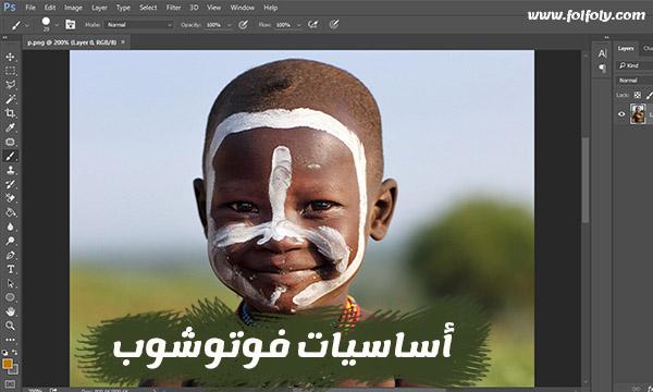 واجهة برنامج فوتوشوب