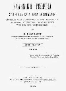 Περιοδικό Ελληνική Γεωργία