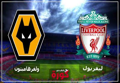 مشاهدة مباراة ليفربول وولفرهامبتون بث مباشر اليوم