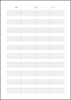 音楽ノート(縦10行縦線あり) 005