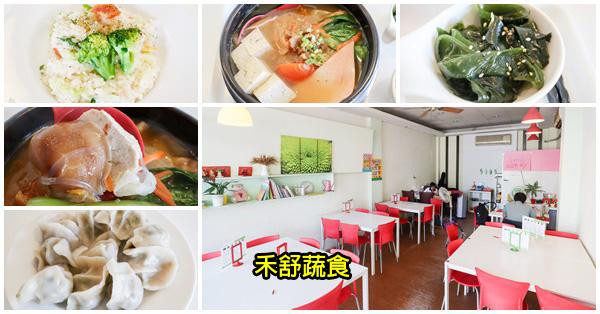禾舒蔬食|台中南區平價健康素食|豆腐煲麵食水餃焗烤|忠孝夜市旁