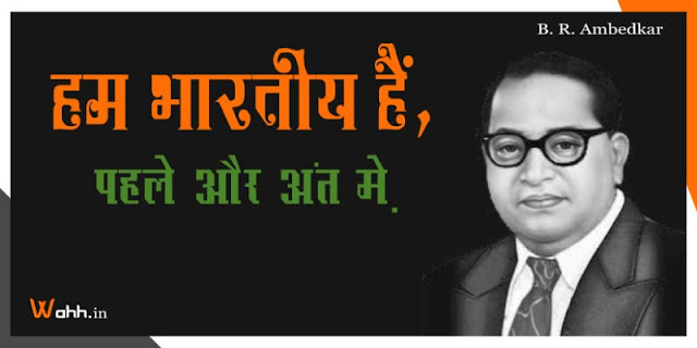 20-Famous-Quotes-by-Dr.-B.-R.-Ambedkar-9