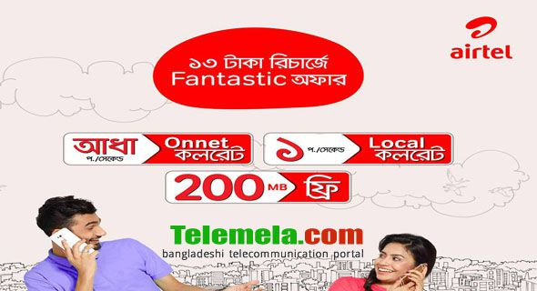 Airtel 13 Taka Recharge offer