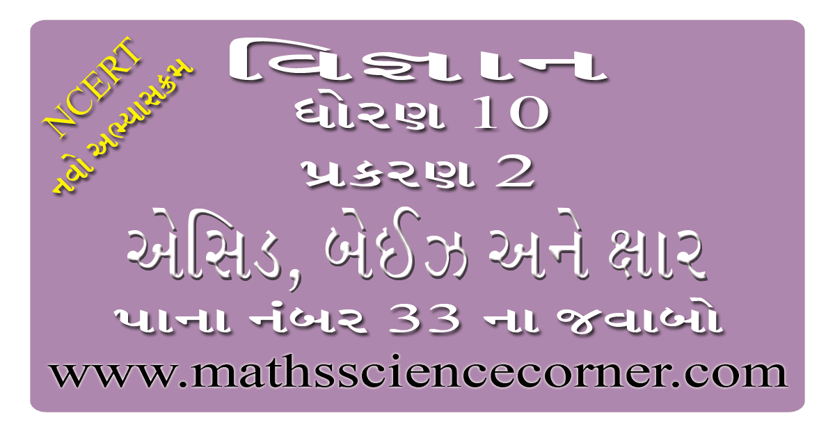 Science Std 10 Ch 02 Page No 33 Solution