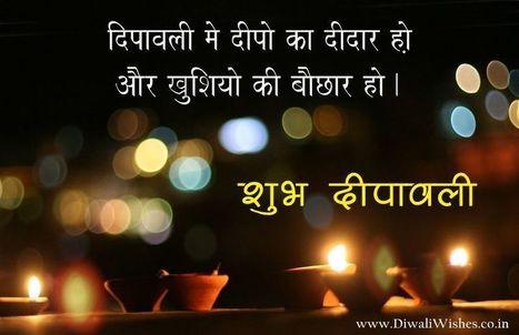 Happy Diwali Slogan In Hindi