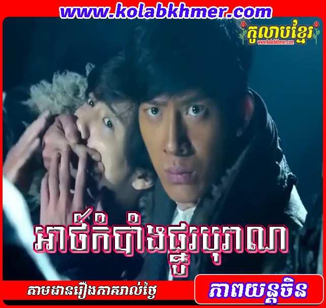 Atkombang Pno Boran