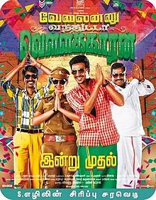 Velainu Vandhutta Vellaikaaran (Disco Raja) (2016) Hindi Dubbed HDRip | 720p | 480p