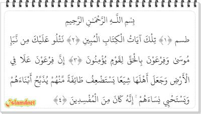 Qashash tulisan Arab dan terjemahannya dalam bahasa Indonesia lengkap dari ayat  Surah Al-Qashash dan Artinya
