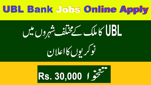 UBL Bank Jobs 2019 Apply Online Latest