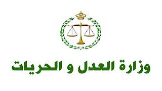 ministere_justice - وزارة العدل والحريات
