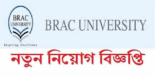 BRAC University – Job Circular 2019