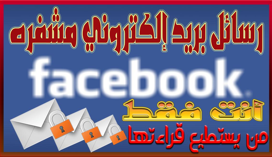 تشفير رسائل البريد الالكتروني - PGP - حماية حساب الفيسبوك من السرقة ✔