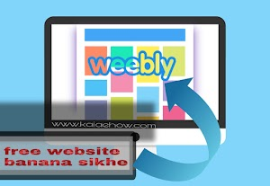 Free Website Kaise Banaye - How To Make A Website Free