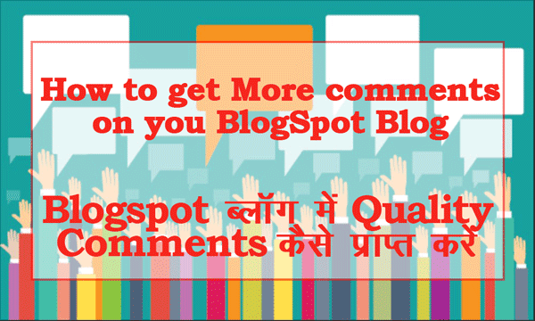 Blogspot Blogs में More comments कैसे प्राप्त करें, Blogspot blog में comments को बढ़ाने या improve करने के लिए हम Intense debate और DISQUS की तरह कोई भी कमेंट system का इस्तेमाल करते है यह blog के comments increase करने में help करते हैं