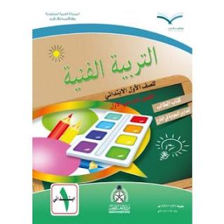 كتاب التربية الفنية الصف الأول الإبتدائي السعودي