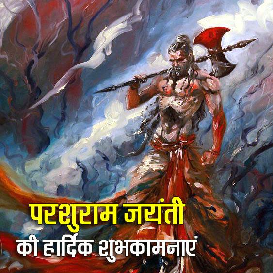 Parshuram Jayanti Ki Shubhkamnaye