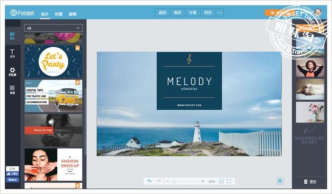 Fotojet-線上裁切圖片、線上加框、線上加字、加設計