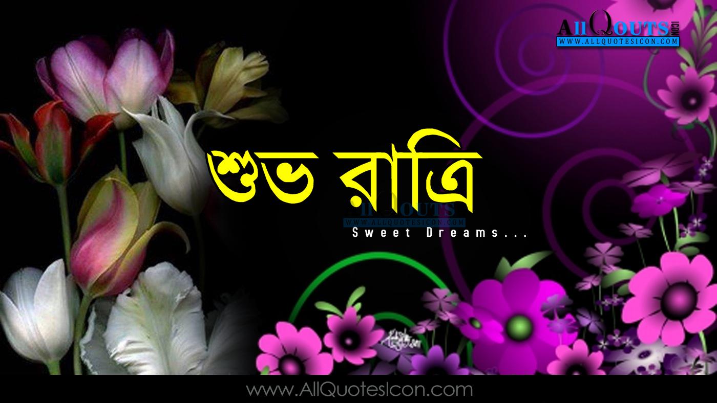 best bengali good night images cute flower good night greetings