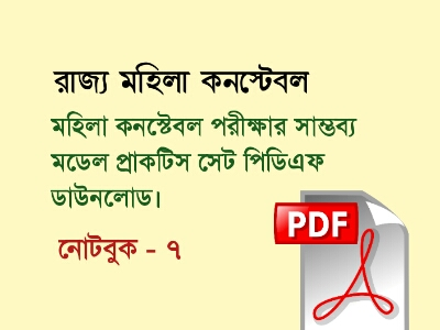 West Bengal Lady Constable Exam Question Sample Practice Set