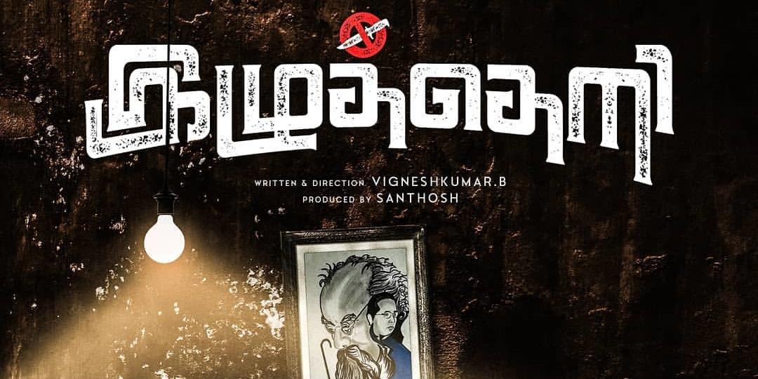 Izhutheri – Tamil Thriller Short Film 2019 | by Vigneshkumar.B