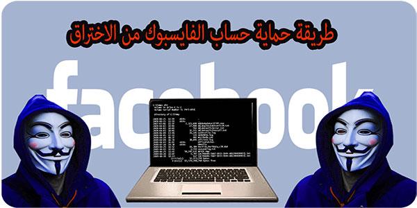 حماية, حساب, الفايسبوك, الاختراق, الهكر, تأمين, مجانا,  كلمة السر