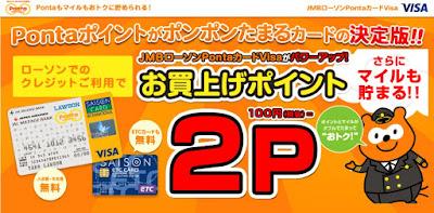 https://web.saisoncard.co.jp/dm/hi/ponta/14kjhi_dm.html