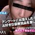 Muramura 081514_115 Emi Nanase