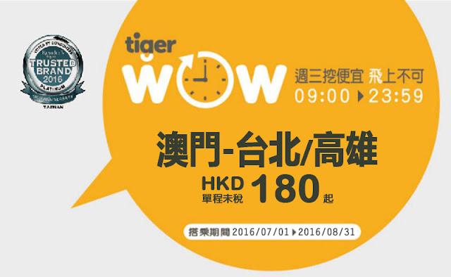 台灣虎航【Trusted Brand】慶祝優惠,澳門飛 台北/高雄 單程HK$180起,明早(6月29日)9時起開賣!