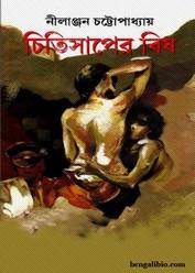Chitisaper Bish by Nilanjan Chattopadhyay