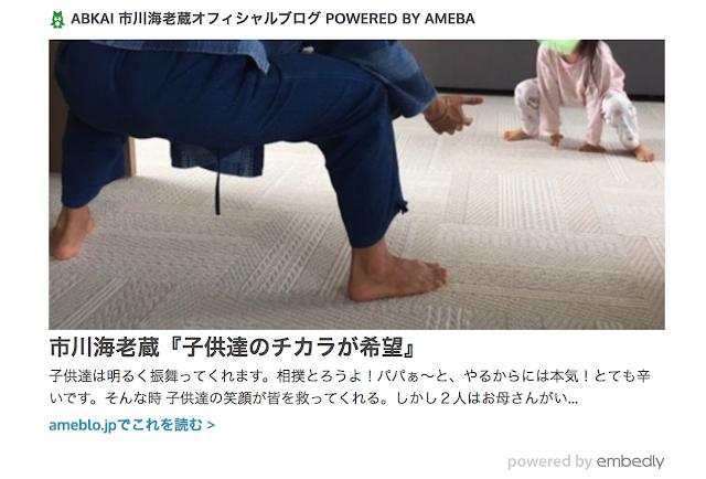 https://ameblo.jp/ebizo-ichikawa/entry-12286462427.html